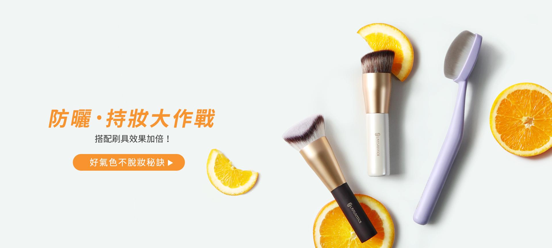 (0628夏日防曬)萬用粉底刷、防曬持妝大作戰