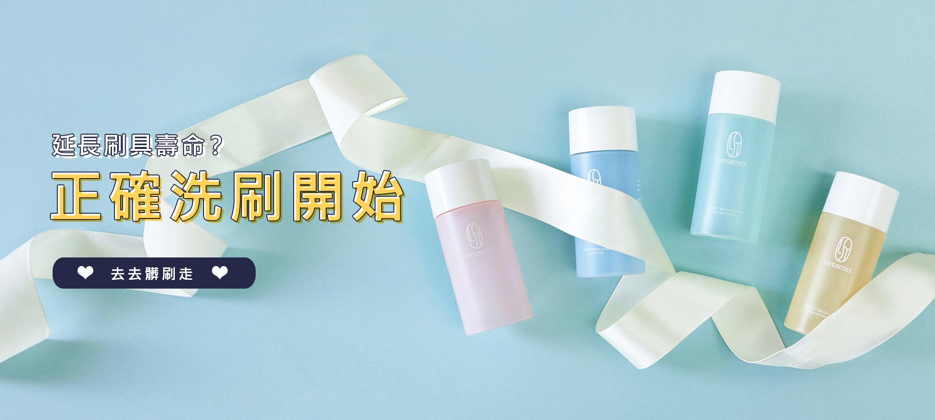 (1031購物盛典)清潔液