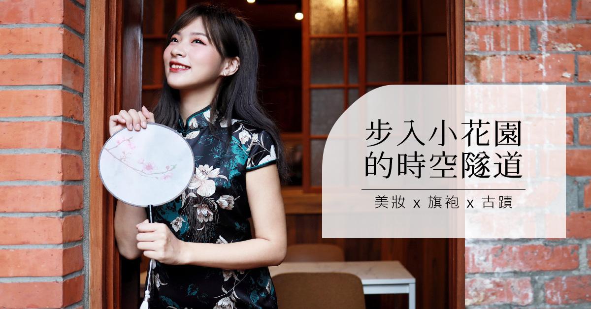 LSY林三益X小花園X台北霞海城隍廟