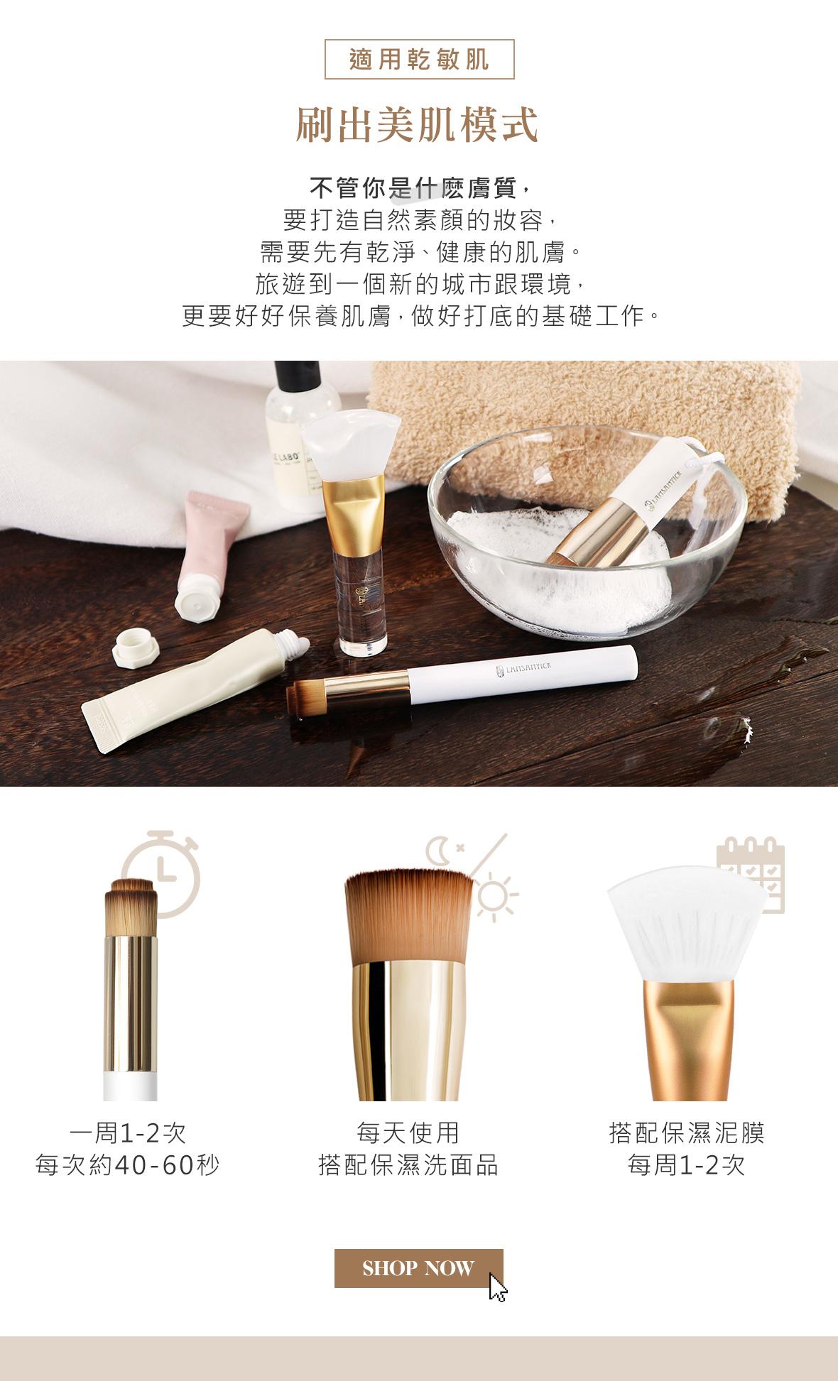 (0920柳燕04)洗臉刷、面膜刷,過夜素顏也不怕